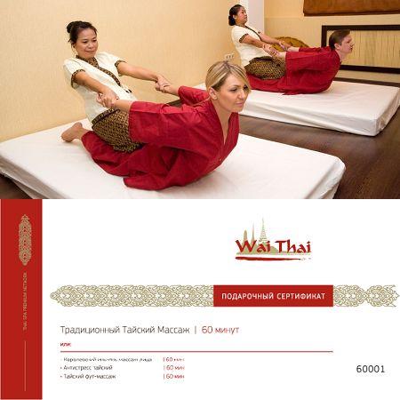 Product 1 hour Wai-Thai massage