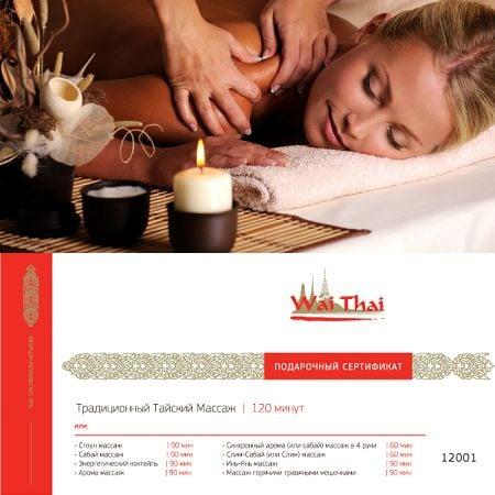 Product 2 hours of Wai-Thai massage