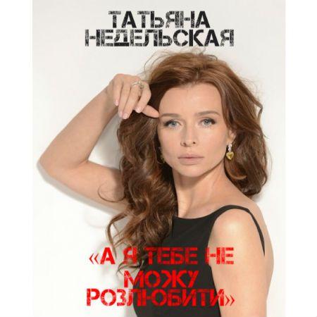 Product A ya tebe ne mozhu rozlyubiti Tatyana Nedelskaya