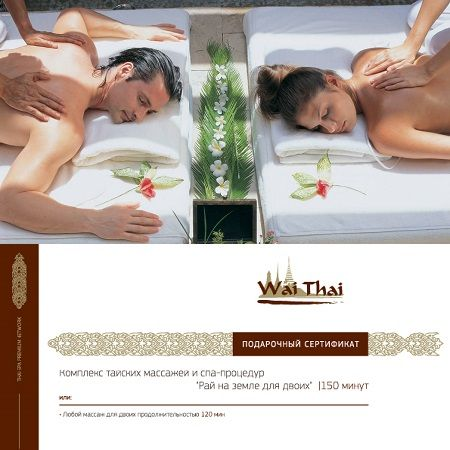Product A range of types of Thai massage: Paradise for Two