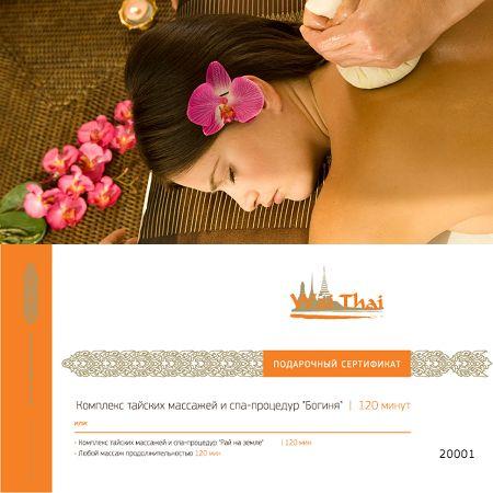 Product A range of types of Thai massage: Goddess