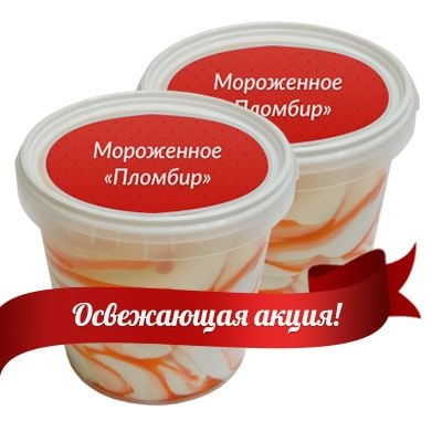 Product Ice cream (1 kg) for free