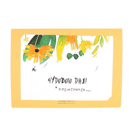 """Product Postcard of the \""""Wonderful Day!\"""""""