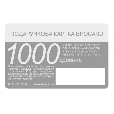Product Gift card Brocard 1000 UAH