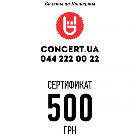 Product Gift certificate concert.ua 500 UAH
