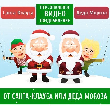 Product Video congratulations from Father Frost or Santa Claus