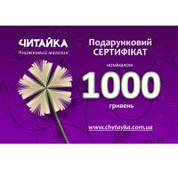 Product Sertificate «Сhytayka» 1000 UAH