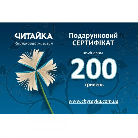 Product Certificate «Сhytayka» 200 UAH