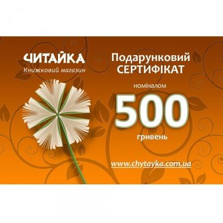 Product Sertificate «Сhytayka» 500 UAH