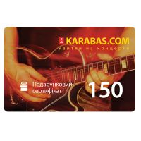 Product Certificate Karabas.com 150 UAH
