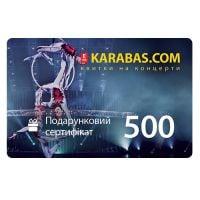 Product Certificate Karabas.com 500 UAH