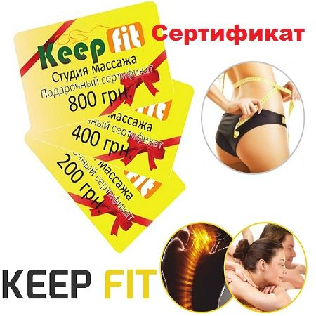 Product Certificate KEEP FIT (massage, 800 UAH.)