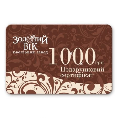 Product Certificates Gold Century 1000 UAH