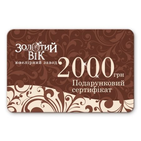 Product Certificates Gold Century 2000 UAH