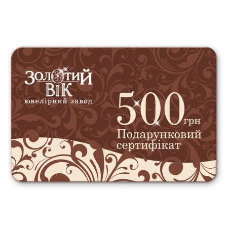 Product Certificates Gold Century 500 UAH