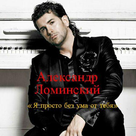 Product «YA prosto bez uma ot tebya» Aleksandr Lominskiy